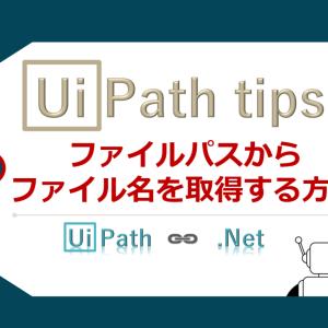 【UiPath】ファイルパスからファイル名を取得する方法