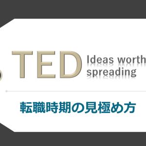 【TED】転職時期の見極め方について