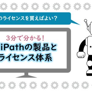 UiPathの製品とライセンス種類を分かりやすく解説