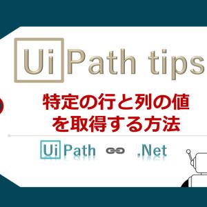 【UiPath】特定の行と列の値を取得する方法