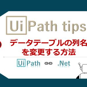 【UiPath】データテーブルの列名を変更する方法