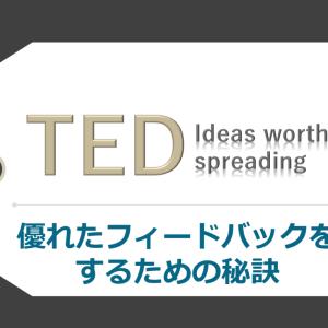 【TED】優れたフィードバックをするための秘訣