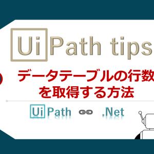 【UiPath】データテーブルの行数を取得する方法