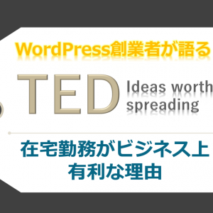 "【TED】WordPress創業者が語る""在宅勤務がビジネス上有利な理由"""