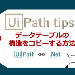 【UiPath】データテーブルの構造をコピーする方法
