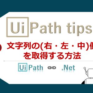 【UiPath】文字列の(右・左・中)側を取得する方法