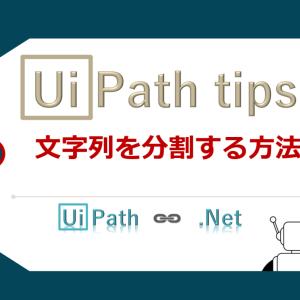 【UiPath】文字列を分割する方法