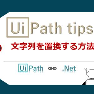 【UiPath】文字列を置換する方法