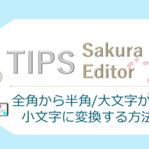 【サクラエディタ】全角から半角/大文字から小文字に変換する方法