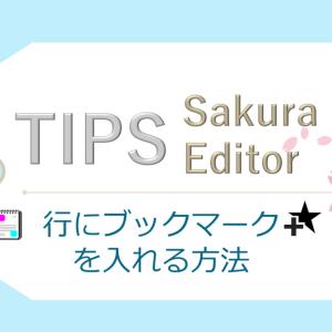 【サクラエディタ】行に印をつけるブックマーク機能の使い方