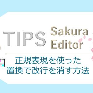 【サクラエディタ】正規表現を使った置換で改行を消す方法