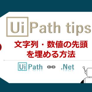 【UiPath】文字列・数値の先頭を埋める方法