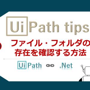 【UiPath】ファイル・フォルダの存在を確認する方法