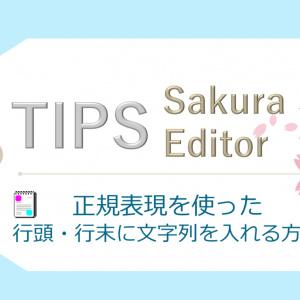 【サクラエディタ】正規表現を使った置換で行頭、行末に文字列を追加する方法