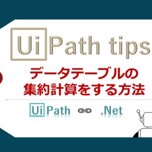 【UiPath】Computeを使用してデータテーブルの集約計算をする方法