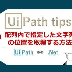 【UiPath】配列内で指定した文字列の位置を取得する方法