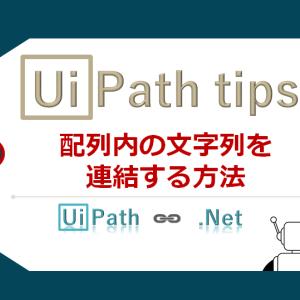 【UiPath】配列内の文字列を連結する方法