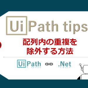 【UiPath】配列内の重複を除外して表示する方法