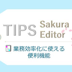 【サクラエディタ】業務効率化に使える便利機能!