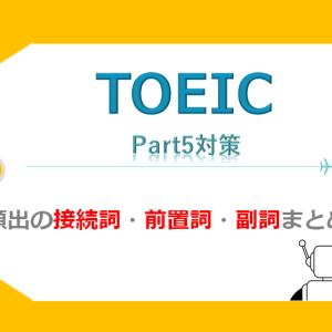 【TOEIC】Part5対策 頻出の接続詞・前置詞・副詞まとめ