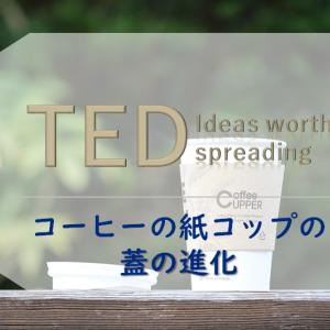【TEDおすすめ】コーヒーの紙コップの蓋の進化