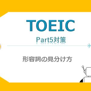 【TOEIC】Part5対策 形容詞の見分け方