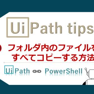 【UiPath】フォルダ内のファイルをすべてコピーする方法