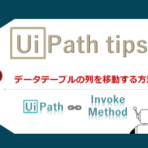 【UiPath】データテーブルの列を移動する方法