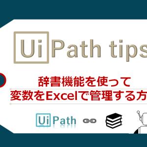 【UiPath】辞書機能を使って変数をExcelで管理する方法
