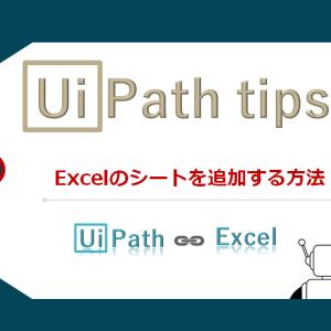 【UiPath】Excelにシートを追加する方法