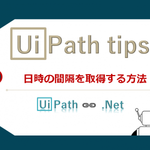 【UiPath】日時の間隔を取得する方法