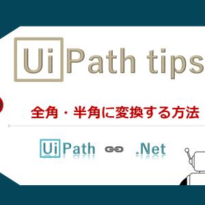 【UiPath】文字列を全角・半角に変換する方法