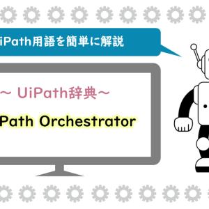 【UiPath辞典】UiPath Orchestratorとは?