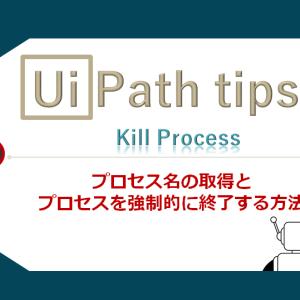 【UiPath】プロセス名の取得と強制的に終了する方法