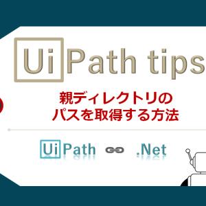 【UiPath】親ディレクトリのパスを取得する方法
