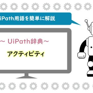 【UiPath辞典】アクティビティとは?