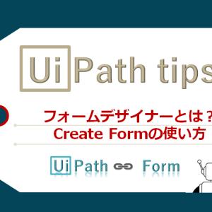 【UiPath】フォームデザイナーとは?Create Formの使い方