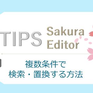 【サクラエディタ】正規表現のORを使った検索と置換の方法