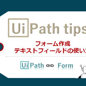 【UiPath】Create Form テキストフィールドの使い方