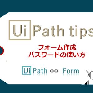 【UiPath】Create Form パスワードの使い方