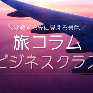 【旅の醍醐味】乗り換え4回!超絶過酷なフライトを選んだら、無料でビジネスクラスに乗れた話。