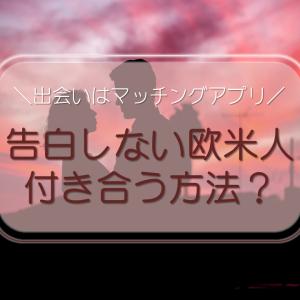 【国際恋愛】デーティング期間を徹底解説!マッチングアプリで外国人彼氏を作る方法