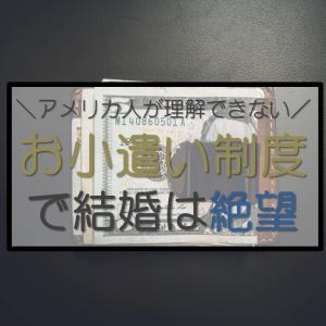 【共依存】アメリカ人パートナーが理解できない財布事情!日本の若者が結婚しないのは「お小遣い制度」のせい