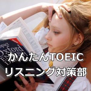 TOEIC単語まとめ(形容詞編、860点クラス)