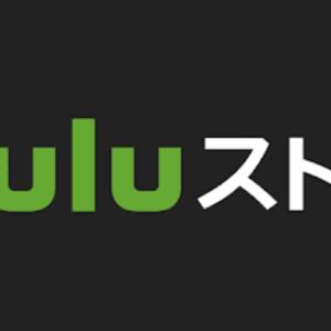 【Huluストア】ついに始まったフールーの課金レンタル/TVOD(都度課金制)サービス