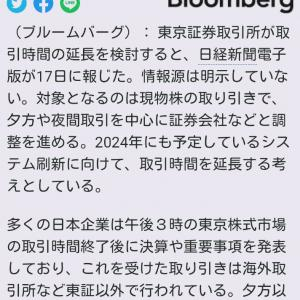 もしさぁ東証の取引時間が延長したら、楽しい?それとも、めんどっちい?