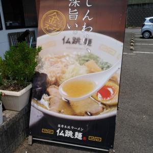 モグモグタイム!仏頂麺ーっ。