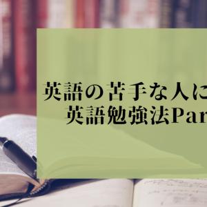 【大学受験】高校三年でbとdの違いが分からなかったMARCH学生の英語勉強法。part❶