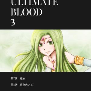 ULTIMATE BLOOD ダイジェスト版 3巻