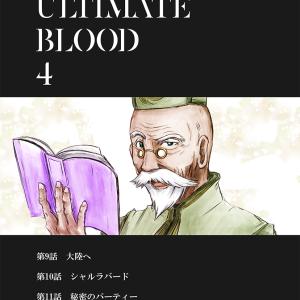 ULTIMATE BLOOD ダイジェスト版 4巻